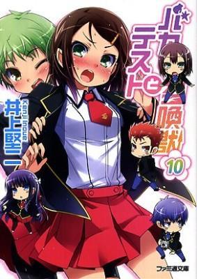バカとテストと召喚獣 10 <ファミ通文庫  Famitsu Bunko 1090>