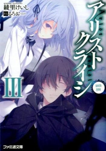 アリストクライシ 3 (with you) <ファミ通文庫 あ11-3-3>