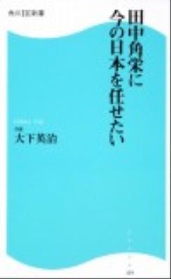 田中角栄に今の日本を任せたい <角川SSC新書 139>