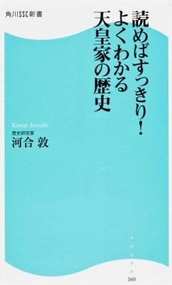 読めばすっきり!よくわかる天皇家の歴史 <角川SSC新書 160>