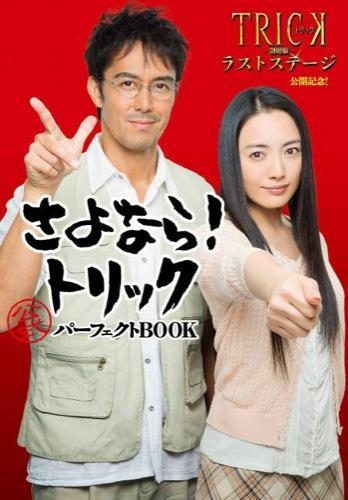 さよなら!トリック公式パーフェクトBOOK : 「トリック劇場版ラストステージ」公開記念!