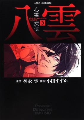 心霊探偵八雲 第3巻 <あすかコミックスDX>