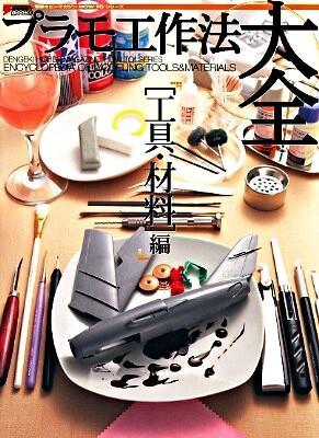 プラモ工作法大全 : 工具・材料編 <Dengeki hobby books  電撃ホビーマガジンhow toシリーズ>