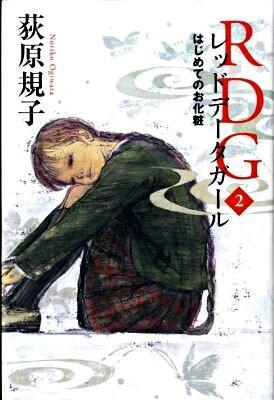 RDGレッドデータガール 2 (はじめてのお化粧) <カドカワ銀のさじシリーズ>