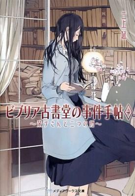 ビブリア古書堂の事件手帖 4 (栞子さんと二つの顔) <メディアワークス文庫 み4-4>