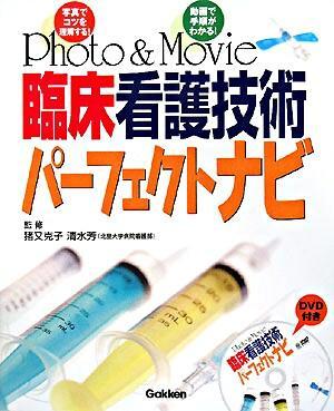 Photo & movie臨床看護技術パーフェクトナビ