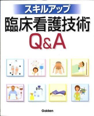 スキルアップ臨床看護技術Q&A