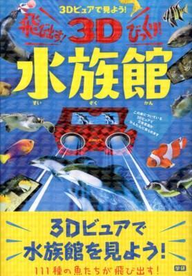 飛び出す!びっくり!3D水族館 : 3Dビュアで見よう!