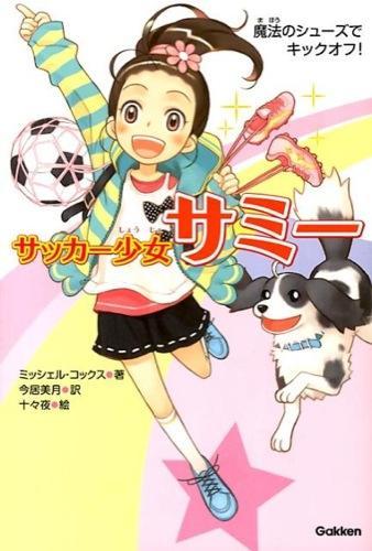 サッカー少女サミー 1 (魔法のシューズでキックオフ!)
