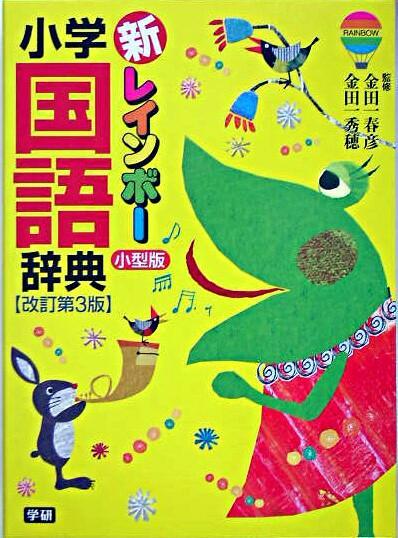 新レインボー小学国語辞典 小型版, 改訂第3版.