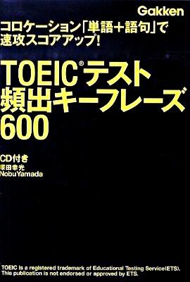 TOEICテスト頻出キーフレーズ600 : コロケーション「単語+語句」で速攻スコアアップ! <資格検定Vブックス>