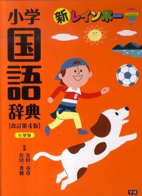 新レインボー小学国語辞典 小型版, 改訂第4版.