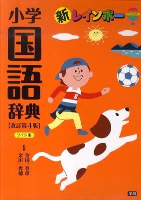 新レインボー小学国語辞典 ワイド版, 改訂第4版.