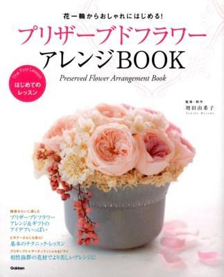プリザーブドフラワーアレンジBOOK = Preserved Flower Arrangement Book : 花一輪からおしゃれにはじめる! <はじめてのレッスン>