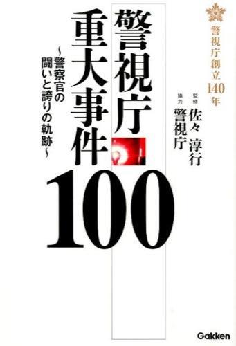 警視庁重大事件100