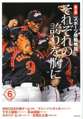 スポーツ感動物語 第2期 6