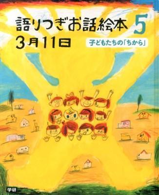 語りつぎお話絵本3月11日 5 (子どもたちの「ちから」)