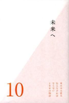 東日本大震災伝えなければならない100の物語 第10巻 (未来へ)