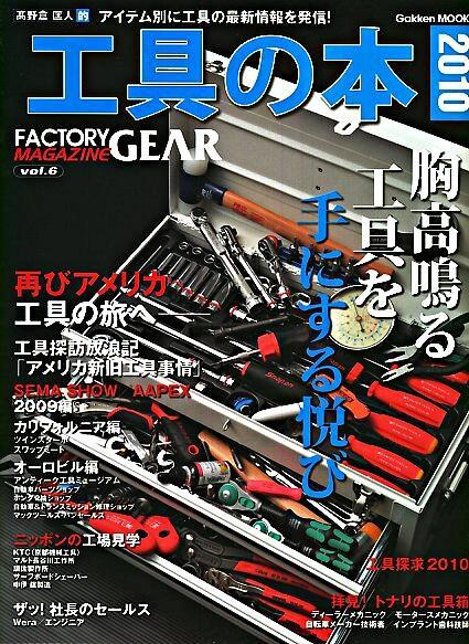 工具の本 : Factory gear magazine vol.6 : 高野倉匡人的 2010 (胸高鳴る工具を手にする悦び・工具探訪放浪記「アメリカ新旧工具事情」) <Gakken mook>