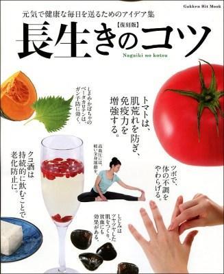 長生きのコツ : 元気で健康な毎日を送るためのアイデア集 <Gakken Hit Mook> 復刻版.