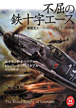 不屈の鉄十字エース : 撃墜王エーリッヒ・ハルトマンの半生 <学研M文庫>