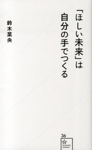 「ほしい未来」は自分の手でつくる <星海社新書 36>