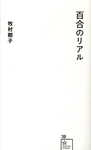 百合のリアル <星海社新書 38>