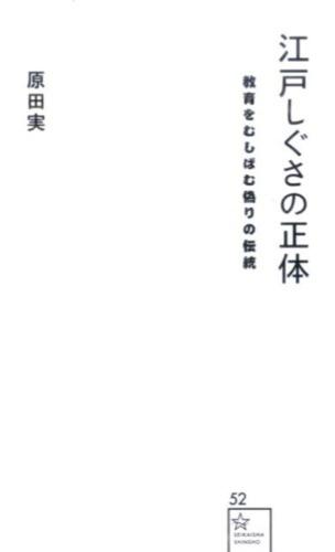 江戸しぐさの正体 <星海社新書 52>