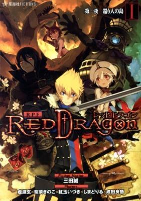 RPF(ロールプレイングフィクション)レッドドラゴン = RED DRAgon 1 (第一夜還り人の島) <星海社FICTIONS サ1-01>