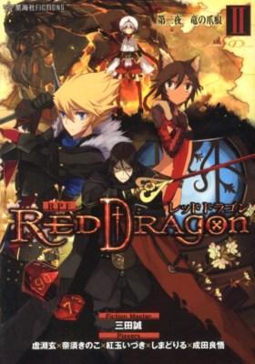 RPF(ロールプレイングフィクション)レッドドラゴン 2 (第ニ夜竜の爪痕) <星海社FICTIONS サ1-02>