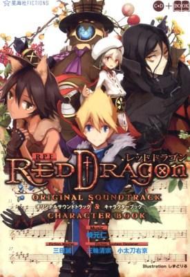 RPF(ロールプレイングフィクション)レッドドラゴンオリジナルサウンドトラック&キャラクターブック <星海社FICTIONS サ1-03>