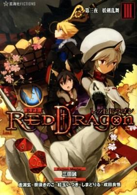 RPF(ロールプレイングフィクション)レッドドラゴン 3 (第三夜妖剣乱舞) <星海社FICTIONS サ1-04>