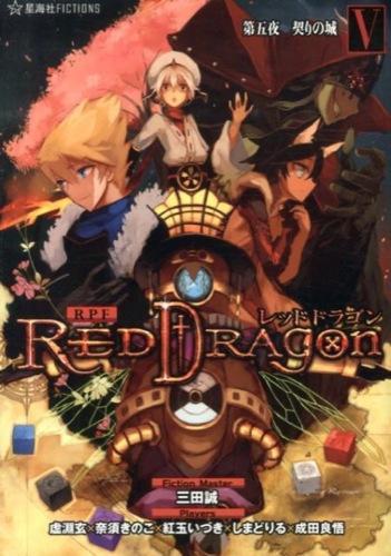 RPF(ロールプレイングフィクション)レッドドラゴン 5 (第五夜契りの城) <星海社FICTIONS サ1-06>