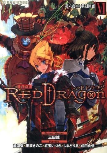 RPF(ロールプレイングフィクション)レッドドラゴン 6上 (第六夜 上 (夢幻回廊)) <星海社FICTIONS サ1-07>