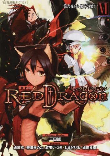 RPF(ロールプレイングフィクション)レッドドラゴン 6[下] (第六夜 下 (果ての果て)) <星海社FICTIONS サ1-08>