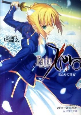 Fate/Zero 3 (王たちの狂宴) <星海社文庫 ウ1-03>