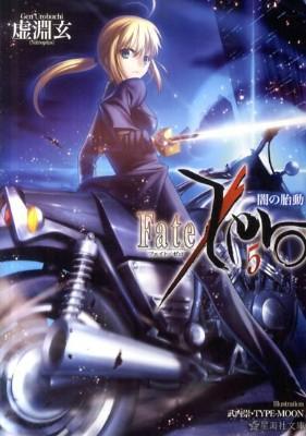 Fate/Zero 5 (闇の胎動) <星海社文庫 ウ1-05>