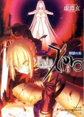 Fate/Zero 6 (煉獄の炎) <星海社文庫 ウ1-06>