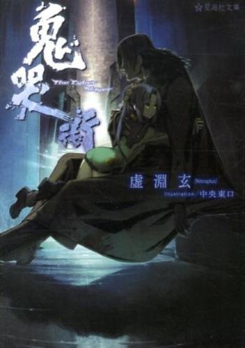 鬼哭街 <星海社文庫 ウ1-07>
