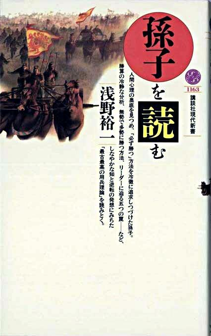 「孫子」を読む <講談社現代新書  孫子 (経典)>