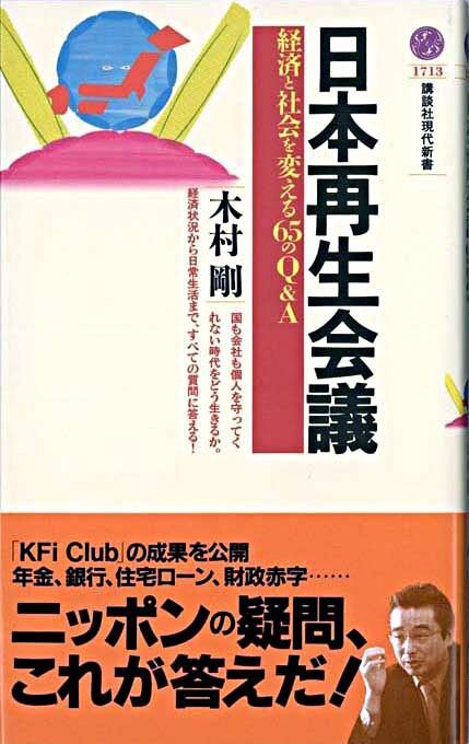日本再生会議 : 経済と社会を変える65のQ&A <講談社現代新書>