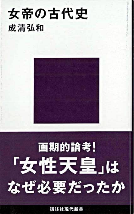 女帝の古代史 <講談社現代新書>