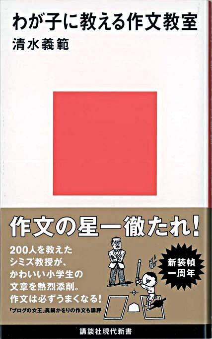 わが子に教える作文教室 <講談社現代新書>