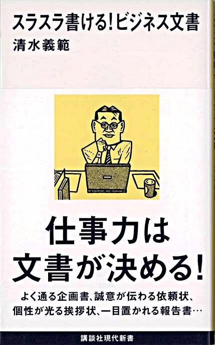 スラスラ書ける!ビジネス文書 <講談社現代新書>