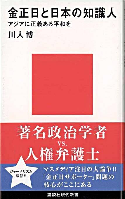 金正日と日本の知識人 : アジアに正義ある平和を <講談社現代新書>