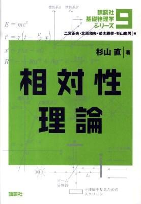 相対性理論 <講談社基礎物理学シリーズ 9>