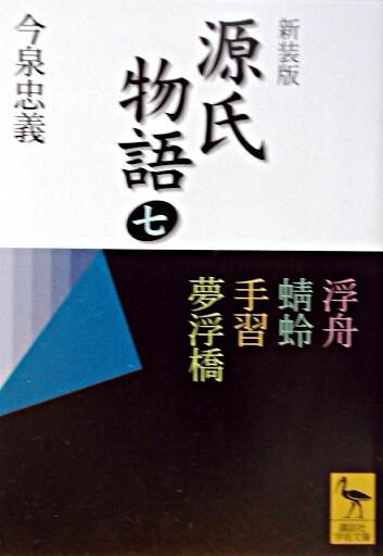 源氏物語 : 全現代語訳 7 <講談社学術文庫> 新装版.