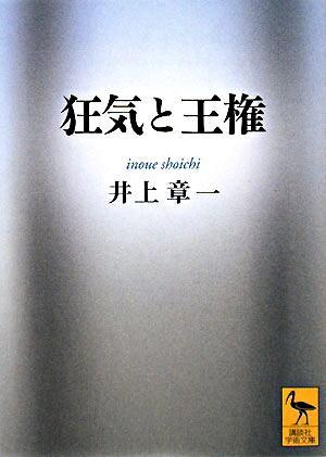 狂気と王権 <講談社学術文庫>