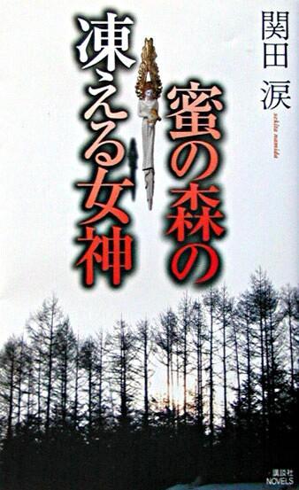 蜜の森の凍える女神 <講談社ノベルス>