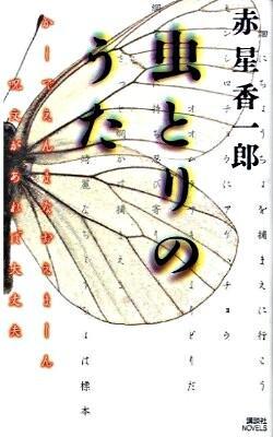 虫とりのうた <講談社ノベルス アAH-01>